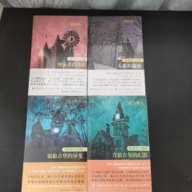 恐怖的人狼城四册合售嗜血者的挽歌人狼的诱惑银狼古堡的异变青狼古堡的幻影