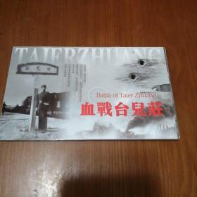 明信片一血战台儿庄(10张)