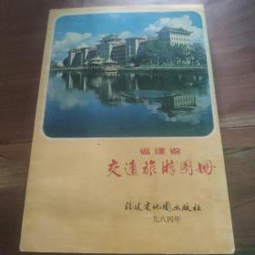 福建省交通旅游图册