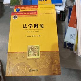 普通高等教育国家级规划教材系列:法学概论(第11版)