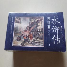 水浒传连环画(中国四大名著古典文学连环画:水浒传连环画(12册装) [3-14岁])