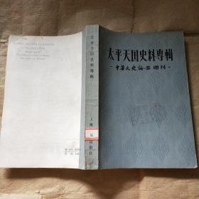 太平天国史料专辑 (中华文史论丛增刊)