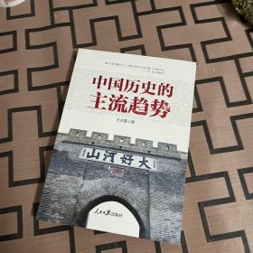 中国历史的主流趋势