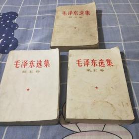 毛泽东选集,三本