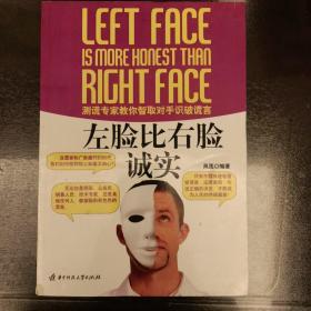 左脸比右脸诚实    2021.8.22
