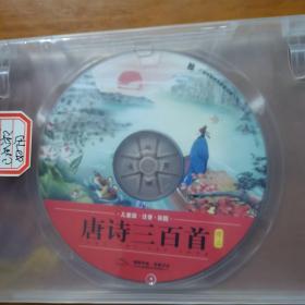 唐诗三百首(儿童版VCD一盒一片已试放好用)