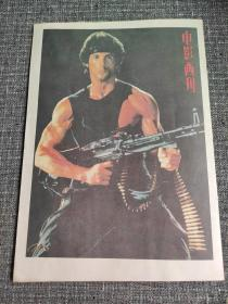 电影画刊 1985年第12期 总第12期  封底:美国影星史泰龙!封面:许志群,封二:日本演员早见优,封三:法国影星谢勒·德迪巴厄!