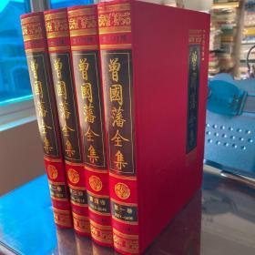 曾国藩全集 绸缎面精装 四册合售 正版全新