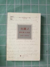 (馆藏书)红桃J:德语新小说选