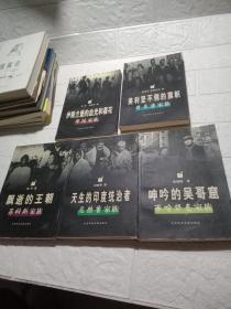 政坛家族的沉浮丛书(五本合售)