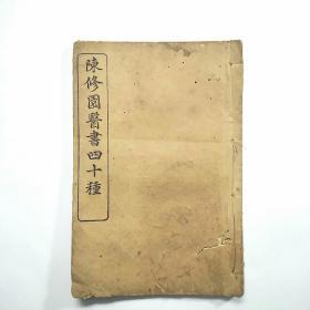 清末精印 陈修园医书四十种:女科要旨 1-4卷全一册