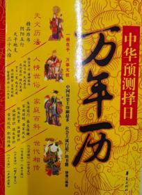 中华预测择日  万年历