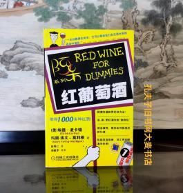 《阿呆系列 红葡萄酒》机械工业出版社/一版两印