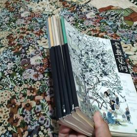 书画艺术 6册合售(2010年5、6,2011年2、3、4、6)