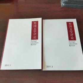外国文学评论(2011年,第1、3期)