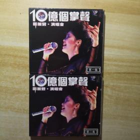 10亿个掌声邓丽君演唱会VCD第一集,第二集