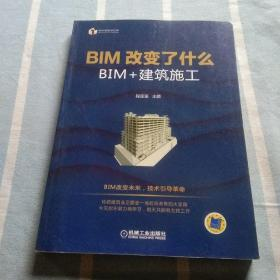 BIM改变了什么 BIM+建筑施工