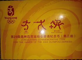 2008年第29届奥运会纪念币 第三组击剑足球现代五项 康银阁卡册 如图所示 特殊商品售出后不退不换