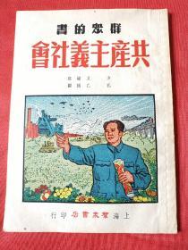 群众的书 共产主义社会(品佳,插图本)