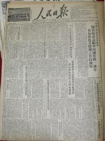 1951年10月14日 人民日报 关于纪念志愿军出国作战一周年并加强抗美援朝工作的通知,朝鲜人民热爱中国人民志愿军英雄。抗美援援朝专刊第39期。