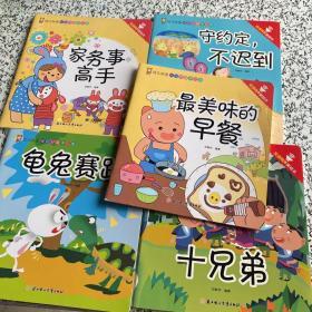 幼儿双语 好习惯故事绘本 5册 合售