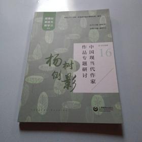 杨树倒影:中国现当代作家作品专题研讨