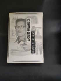 """我是日军翻译官:伪满""""江上军""""亲历记"""