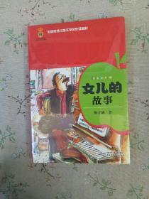 全国优秀儿童文学奖作品精粹-女儿的故事【未拆封】