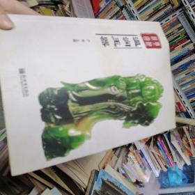 经典国粹:温润玉器     店31
