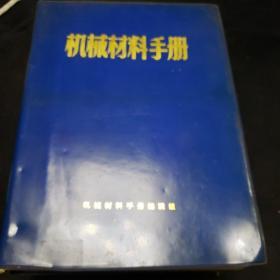 机械材料手册