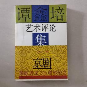 谭鑫培艺术评论集 1790一1990京剧徽京进200周年纪念
