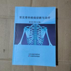 常见骨科疾病诊断与治疗    71-556-72-09