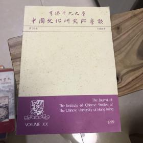 中国文化研究所学报 1989年第20卷