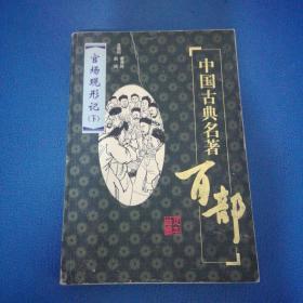 中国古典名著百部  官场现形记  下册