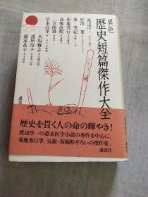 異色历史短篇杰作大全(日文版)