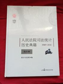 人民法院司法统计历史典籍 1949-2016 执行卷(全新未开封)