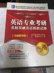 英语专业考研名校英美文学模拟试题(全新精华版)含参考答案及要点指津