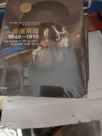 企鹅欧洲史:基督教欧洲的巨变(1517-1648)、追逐荣耀(1648-1815)、竞逐权力(1815-1914)、地狱之行(1914-1949)四册 硬精装