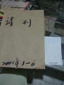 诗刊2001.1-6