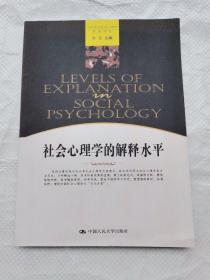 社会心理学的解释水平