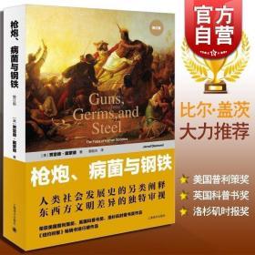 枪炮、病菌与钢铁:人类社会的命运 上海世纪社会科学民族历史文化书籍正版