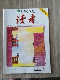 读者 原创版 2005年1月