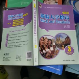 """普通高等教育""""十一五""""国家级规划教材:新编大学德语3(学生用书)(第2版)"""