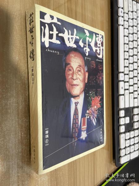 庄世平传【有塑封】