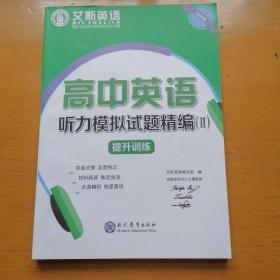 高考英语听力模拟试题精编2提升训练