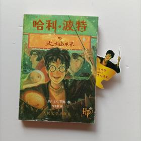 哈利·波特与火焰杯  有书签 有暗印