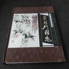 古典文化传世经典选读(东周列国志)
