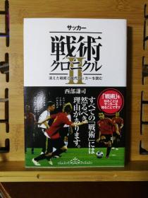 日文原版 32开本 サッカー戦术クロニクル Ⅱ 消えた战术と现代サッカーを読む(足球比赛技术报导Ⅱ阅读消失的战术和现代足球)