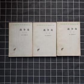 战争论第一、二、三卷(全三册)