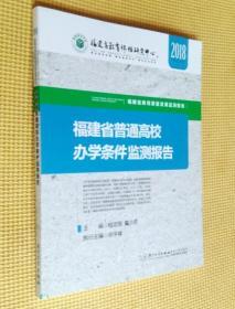 福建省普通高校办学条件监测报告